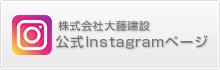 株式会社 大藤建設 公式Instagram